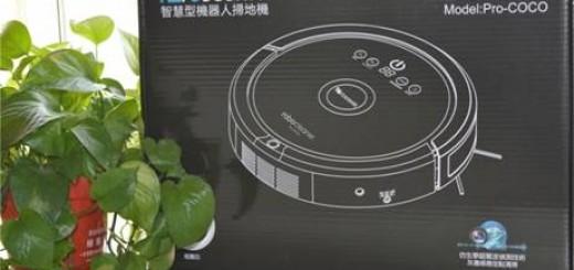 懒人有理:Pro-COCO扫地机器人用起来真有那么方便吗
