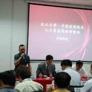 第五期正心正举中国医院院长人文素养高级研修班在京举办