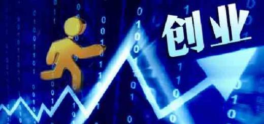 李东楼:移动互联网创业或泡沫破灭,创投市场非理性繁荣