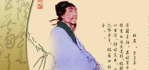 廖伟棠:为什么杜甫必须死得戏剧化