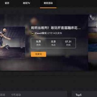娱乐运动视频社区iDareX上线新版网页,开始切入线下活动