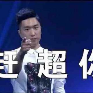 """王冠雄:雷军会被90后""""打脸""""吗?"""