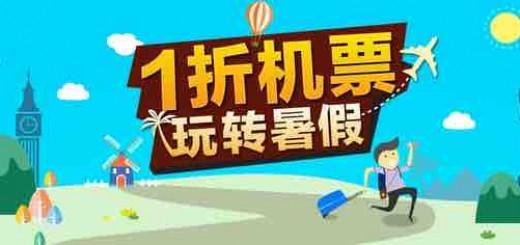 1折机票轻松Go,暑期旅游问搜狗网址导航