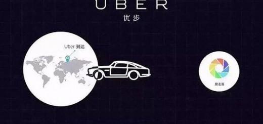 Uber与微信纠纷:中国互联网行业的灰度竞争