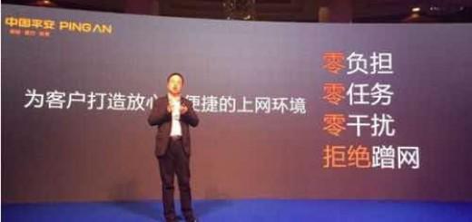 """平安WiFi呼吁:拒绝""""裸奔""""安全上网"""