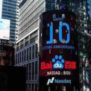 信海光:下一个十年百度会成为什么样的公司