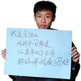李东楼:余佳文用了三招,成功营销自己