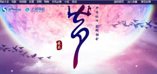 """搜狗网址导航七夕专题 助力浪漫""""情人节"""""""