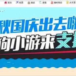 搜狗网址导航旅游频道放大招 开启中秋国庆连嗨模式