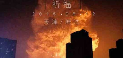 天津爆炸导致医院饱和,伤员如何为自己争取最佳治疗时间