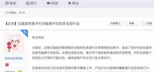 百度贴吧:有网友发布违法及色情信息 将整治