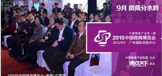 中国微商博览会:打造国内最大的微商产品平台