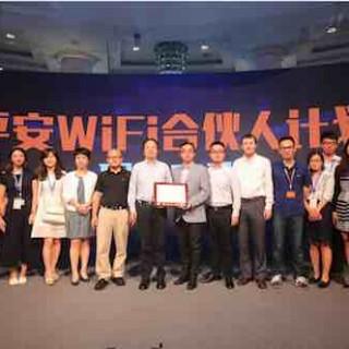 平安WiFi合伙人计划启动 WiFi众筹开创全民WiFi大时代