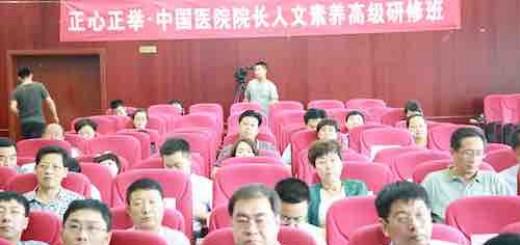 第六期正心正举中国医院院长人文素养高级研修班在京举办