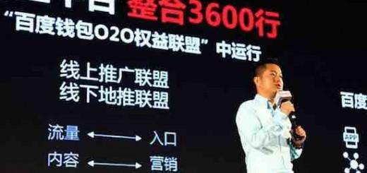 百付宝章政华:百度源泉商业平台用移动支付撬动O2O消费市场