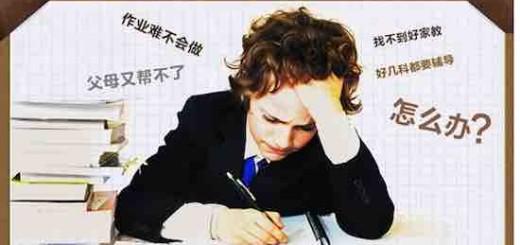 葛甲:作业帮演示移动互联网时代在线教育的新姿势