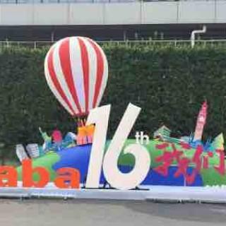 阿里巴巴16周年庆生:客户第一,公益是最好的庆生礼物