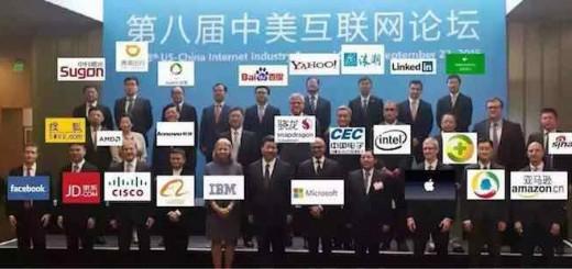 世界级的科技盛会中美互联网论坛:大佬忙合影、企业忙签约