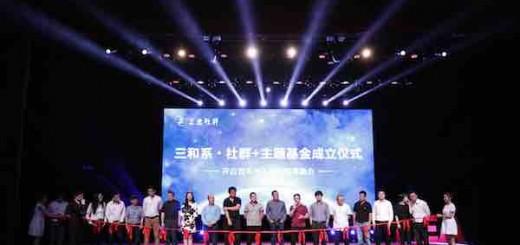 三生社群发布6亿元社群主题基金 助力首届社群节
