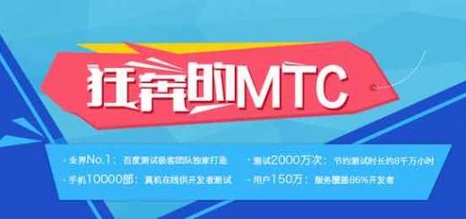 百闻不如一见:百度MTC亮相MDCC大会,助力开发者提升应用质量
