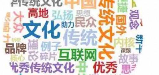 陈里:互联网+传统文化助力中国梦,中国文化网络传播的几点思考