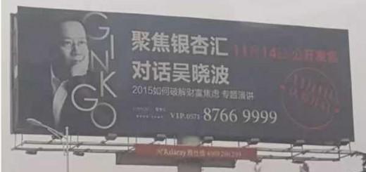 吴晓波,做为弱智时代的异化符号到底还能红多久?