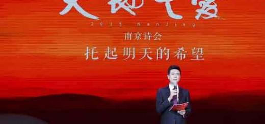 """用诗唤醒爱:""""大地之爱——托起明天的希望""""南京诗会举行"""