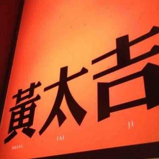 黄太吉:重构餐饮供应链,提升用户体验和增量互联网+
