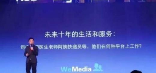 陈中:我所认识的WeMedia新媒体集团掌舵者李岩