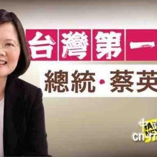 《台湾,好自为之》——蔡英文当选,两岸还能和平统一否?