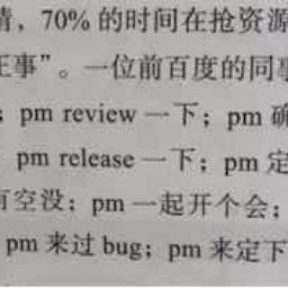 Kentzhu:产品经理的贪嗔痴