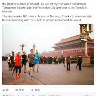 扎克伯格如何在天安门广场发出了一条Facebook?