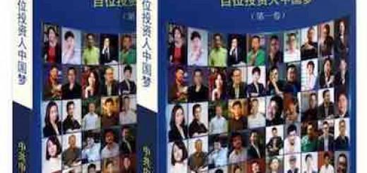 """《百位投资人中国梦》:全面翔实叙述投资人的鸿篇""""史诗"""""""
