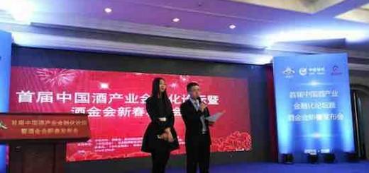 首届中国酒产业金融化论坛在京举行,白酒该如何互联网+