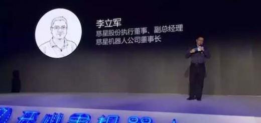 """李立军:用""""串珍珠理论""""做中国人工智能产业投资"""