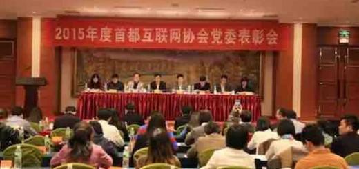 中共首都互联网协会委员会2015年度表彰会召开|附优秀党员名单