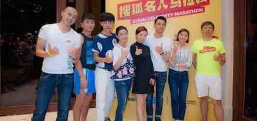 """新闻APP的粉丝战法:""""搜狐名人马拉松""""跑出的品牌"""