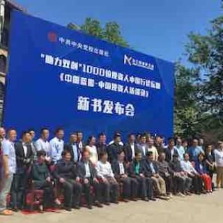 《中国蓝图—百位投资人中国梦》新书在京发布助力双创
