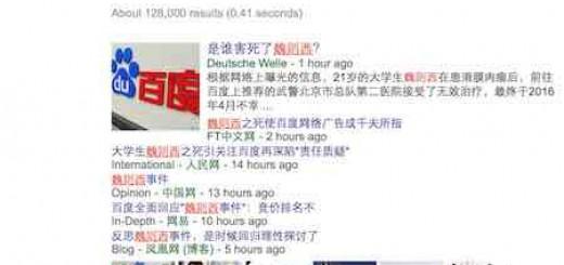 刘黎平:史记《魏则西传》