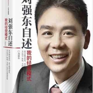 我读《刘强东自述:我的经营模式》:三件事成就一个京东