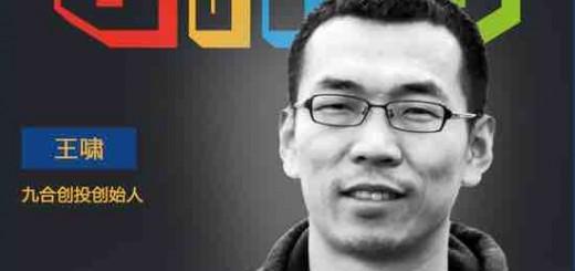 和李彦宏创业十年,九合创投创始人王啸要做投资界的乔布斯