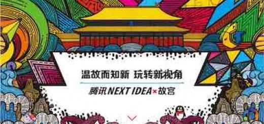 故宫牵手腾讯:穿越百年来见你(NEXT IDEA腾讯创新大赛启动)