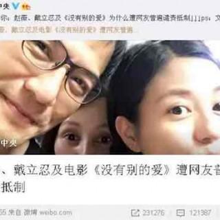 舆情爆点:从赵薇事件看明星如何以正确姿势面对汹涌舆论