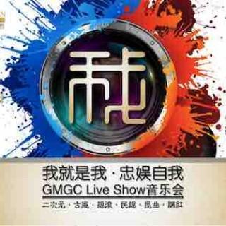 忠娱自我:中国昆山数字娱乐节GMGC倒计时30天六大亮点齐曝光