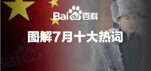 百度百科发布7月十大热词榜单,老九门、北京瘫、特蕾莎·梅上榜
