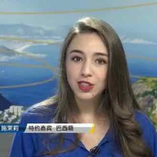 [视频]里约奥运会开幕式巴西美女施茉莉解说走红 曾获汉语桥冠军