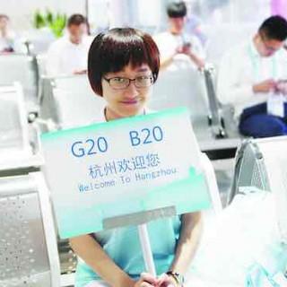 """二十国集团工商(B20)峰会落幕,百度成中国""""技术担当""""?"""