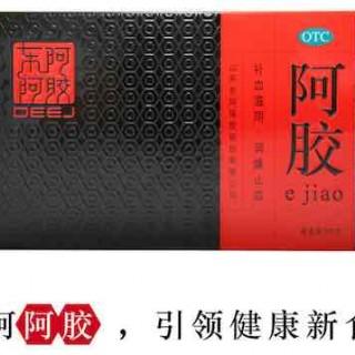 """每年8月举行的西普会,是中国药品零售产业信息发布会。今年的西普会,共吸引了3000多名大健康产业相关的政府部门领导、企业领袖和行业精英共聚一堂,围绕""""再定位——决胜C资源""""这一主题寻找行业突破,共同探讨健康产业可持续发展之道。 会上,特劳特中国合伙人/中国公司总经理邓德隆发表了主旨演讲,他认为:在3C时代(竞争Competition,变化Change和危机Crisis),企业需要通过再定位,来找到自己的定价权。 《商业周刊/中文版》出版人李剑对话邓德隆,跟我们分享东阿阿胶如何成为供给侧改革的成功典范。 以下为媒体实录稿摘要 3C时代下的东阿阿胶:推动整个行业繁荣 1. 竞争Competition 十年前东阿阿胶的市场份额保守估计百分之七十。它好像是没有竞争对手的,如果一个企业觉得自己没有竞争对手的时候,往往不是真的没有竞争对手,而是你的竞争对手,发生了急剧地改变,你出现一个有新的竞争对手的领域。你一定要去重新界定你的竞争对手,重新界定新的市场,否则企业就会出问题。当一个行业的领导品牌,像东阿阿胶,十年前总共3个亿,市场份额高达70-80%的时候,如果界定竞争对手还是剩余的30%,市场份额100%的话可能也就4个亿。所以很明显,竞争已发生了急剧的变化。这是一个新常态,是企业家要高度关注的领域,意味着东阿阿胶必须要重新转换竞争对手、转换新的市场,否则企业发展肯定就会遇到巨大的挑战。要破解第一个C (Competition),首先需要领导者胸怀,你愿不愿意隐去你的品牌,花大量的费用去推广介绍阿胶这个品类的好处和文化,承担起要为整个行业做广告的责任。这十年来东阿阿胶没有间断过,为整个阿胶行业做知识的普及、传播。作为行业领导者,只能是把整个品类做大,领导者才能够受益,所以秦玉峰顶着各种好心的提醒,甚至是压力,一直坚定不移的做了十年。现在,从当初只有3、4家做阿胶,到现在整个阿胶行业的一片繁荣,他肩负了整个行业的推动责任。东阿阿胶的份额虽然下降了,但是整个行业的蛋糕大了。整个行业繁荣了,兴旺了,领导品牌受益也是最大的。这就是胸怀。 2. 变化Change 十年前,东阿阿胶虽然市场份额占了百分之七八十,但实际上外部环境已十分恶劣,我们可以看到,随着生活水平的提高,补血的人群越来越少,营养型补血的人群几乎快消失了。这样的外部环境的变迁,需要东阿阿胶重新定位,如果不重新定位,企业就会被淘汰。阿胶外部已经发生了变化,补血这个市场正慢慢地消失。二三十年前,那时候全国大品牌红桃K是很红火的,但是因为各方面原因淘汰了,其中核心原因是外部环境的变化,整个补血的人群,特别是营养型补血的人群,越来越少。 东阿阿胶当时用的方法是要多元化,进入其它的领域。这种多元化就是从生物制药、到各种阿胶系列、到印刷、啤酒。整个企业的规模做到40多个亿,但阿胶这块还是3个多亿。企业规模是大了,但是没有核心竞争力。在后面的十年中,这种多元化的战略被调整,就是明确提出一定要回归到阿胶这个主业,从多元化行业系统地收缩焦点,聚焦到阿胶领域。通过改革,不断的把阿胶的主业增加,其他行业缩减,把无效的供给逐步收缩,增强有效的供给,在自己有主导竞争力的领域,不断地去开发和发展,把有效供给那部分做大,所以取得了一个很好的效果。 3. 危机Crisis 我们十年前,去看东阿阿胶的时候,秦总就已经忧心如焚了,这个行业快消失了。我们知道驴皮作为阿胶的主要原料,它是靠农业社会,农耕生产工具来维系的,但因为农业机械化,驴这个生产工具都被替代了,城市化导致农民这个群体都在逐渐减少了。没人养驴了,生产上也没有用驴,原料已经快枯竭。这对于企业来讲完全是灭顶之灾,驴皮一消失,企业的生产原料就消失和枯竭,再大的危机不过如此。这时候,阿胶如果不实行再定位,这个企业也无异于枯竭。再定位战略的核心基础,是必须把核心的资源,收回到主业上来,用定位理论的术语来讲,就是在哪个领域能做到第一,那么所有的资源,必须回到这个领域。东阿阿胶的秦总把阿胶从""""补血圣药"""",重新定位为""""滋补国宝"""",所以,东阿阿胶的品牌故事中到处能看到 """"滋补国宝东阿阿胶""""。从""""补血""""到""""滋补""""仅一字之差,却有画龙点睛的效果。随着人们生活水平的提高,东阿阿胶以时间为伴,迎接全新市场,它在""""补血""""的历史里提炼出""""滋补""""的概念,恰到好处的与外在趋势走在了同一条路上,这就是""""再定位"""",它牵引整个东阿阿胶,并带动一系列资源战略重整再造。 信海光:竞争、变化、危机之下,东阿阿胶如何十年间逆势生长 十年前,阿胶经营费用无法很好的保障阿胶产业的原料、工艺、生产环境等外在条件,如今,通过秦总的价值回归工程,对生活品质要求越来越高的大众需要更高品质的产品,因此阿胶的成本也在逐渐的增加。企业掌握定价权,却不是涨价那么简单,企业如果只是单纯涨价,品质和服务没有跟上,企业可能会在市"""