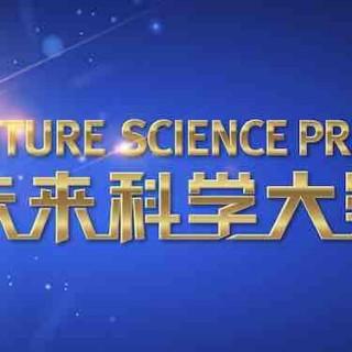 未来科学大奖获奖人揭晓,中国科技史从此有了大陆企业家的印迹
