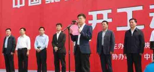 秦岭中医药健康养生产业园在咸阳秦汉新城开工 方玮峰、岳亮出席